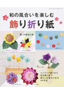 和の風合いを楽しむ飾り折り紙