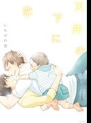【1-5セット】天井の下に恋(ふゅーじょんぷろだくと)