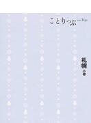 札幌 小樽 3版