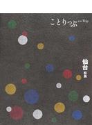 仙台 松島 3版
