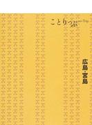 広島・宮島 3版