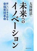 未来へのイノベーション 新しい日本を創る幸福実現革命