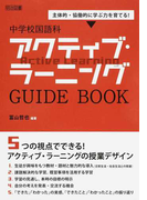中学校国語科アクティブ・ラーニングGUIDE BOOK 主体的・協働的に学ぶ力を育てる!