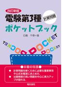 電験第3種計算問題ポケットブック 改訂新版