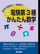 電験第3種かんたん数学 改訂2版