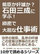 【期間限定価格】能臣か奸雄か?石田三成に学ぶ!緻密で大胆な仕事術。