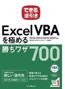 できる逆引き Excel VBAを極める勝ちワザ 700 2016/2013/2010/2007対応(できる逆引きシリーズ)
