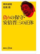 偽りの保守・安倍晋三の正体(講談社+α新書)
