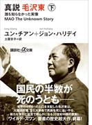真説 毛沢東 下 誰も知らなかった実像(講談社+α文庫)