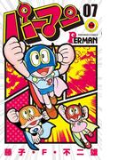 パーマン 7(てんとう虫コミックス)