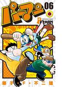 パーマン 6(てんとう虫コミックス)