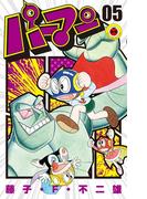 パーマン 5(てんとう虫コミックス)