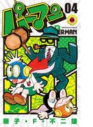 パーマン 4(てんとう虫コミックス)