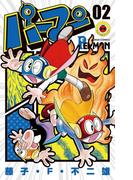 パーマン 2(てんとう虫コミックス)