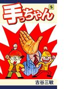 手っちゃん(5)