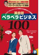 【期間限定価格】[音声付]英会話ペラペラビジネス100