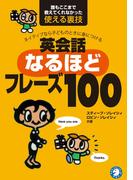 【期間限定価格】[音声付]英会話なるほどフレーズ100