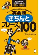 【期間限定価格】[音声付]英会話きちんとフレーズ100