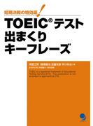 【期間限定価格】TOEIC(R)テスト 出まくりキーフレーズ≪音声付≫