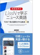 【期間限定価格】【英語音声付】LissNで学ぶニュース英語 TOEIC(R)満点講師が作る厳選5題