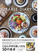 TABLE DIARY - 今日、なに食べる? -