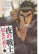 夜の戦士~信玄の忍び~(3)