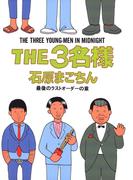 THE3名様 最後のラストオーダーの章(ビッグコミックススペシャル)