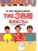 THE3名様 スプラッシュ烏龍茶の章(ビッグコミックススペシャル)