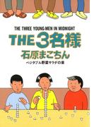 THE3名様 ベジタブル野菜サラダの章(ビッグコミックススペシャル)