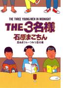 THE3名様 豆ぬきフルーツみつ豆の章(ビッグコミックススペシャル)