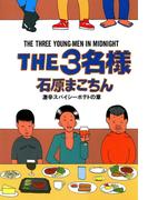 THE3名様 激辛ポテトの章(ビッグコミックススペシャル)