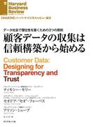 顧客データの収集は信頼構築から始める(DIAMOND ハーバード・ビジネス・レビュー論文)