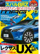 ニューモデルマガジンX 2016年8月号