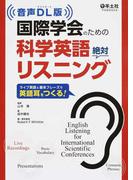 国際学会のための科学英語絶対リスニング 音声DL版 ライブ英語と基本フレーズで英語耳をつくる! 新装版