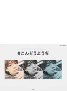 #こんどうようぢ YOHDI KONDO SELFIE STYLE BOOK