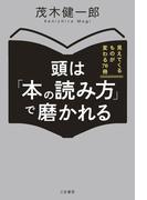 【期間限定価格】頭は「本の読み方」で磨かれる