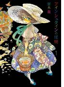 アインシュタインの怪物 1巻(Gファンタジーコミックス)
