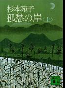 【全1-2セット】孤愁の岸(講談社文庫)