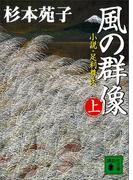【全1-2セット】風の群像(講談社文庫)