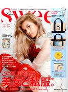 sweet (スウィート) 2016年 08月号 [雑誌]