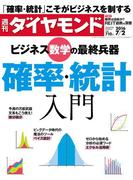週刊ダイヤモンド 2016年7月2日号