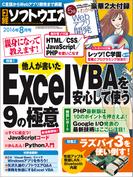 日経ソフトウエア2016年8月号(日経ソフトウエア)