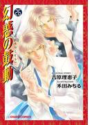 幻惑の鼓動(26)【SS付き電子限定版】(Chara comics)