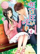 恋に狂い咲き4(エタニティブックス・ロゼ)