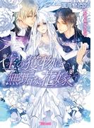 王の獲物は無垢な花嫁 4(ヴァニラ文庫)