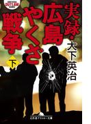 実録・広島やくざ戦争(下)(幻冬舎アウトロー文庫)