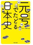 元号でたどる日本史(PHP文庫)