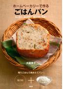 ホームベーカリーで作る ごはんパン
