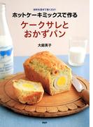 ホットケーキミックスで作る ケークサレとおかずパン