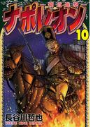 ナポレオン~覇道進撃~(10)(YKコミックス)